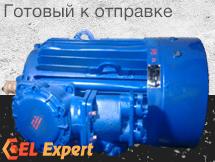 Взрывозащищенный электродвигатель ВАО2