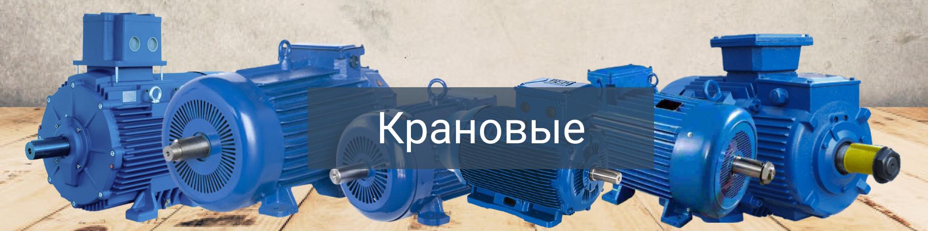 Крановые электродвигатели 7,5 кВт