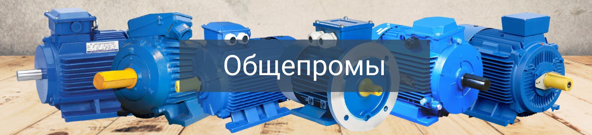 Общепромышленные электродвигатели 5,5 квт