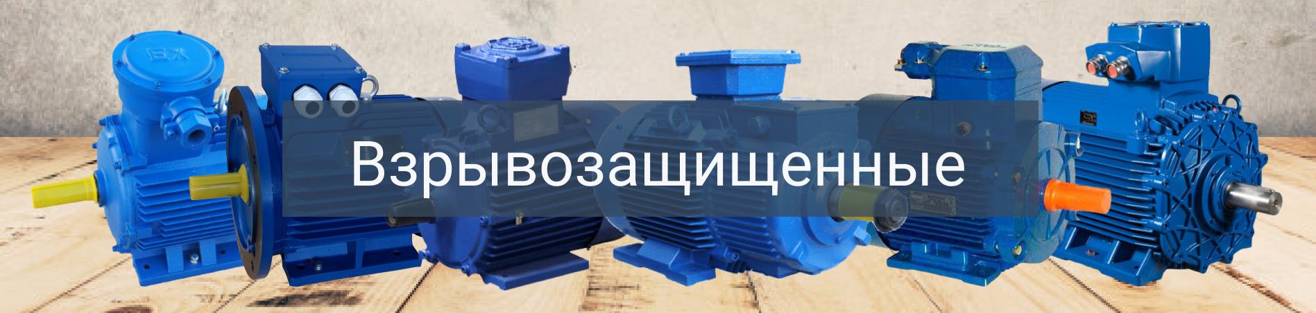Взрывозащищенные электродвигатели 7,5 квт
